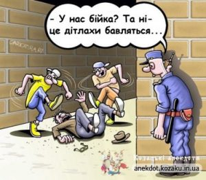 Фото: anekdot.kozaku.in.ua