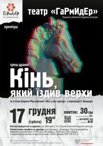 Фото: garmyder.org