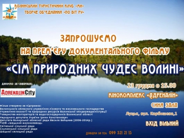 Фото: volynpost.com