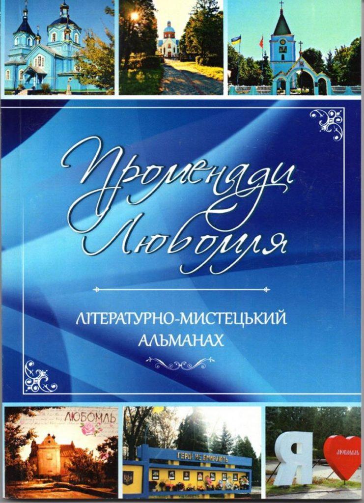 Фото: lyuboml.rayon.in.ua